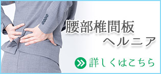 腰部椎間板ヘルニア