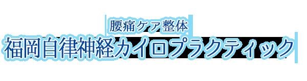 福岡自律神経カイロプラクティック